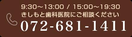 072-681-1411