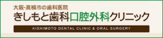 きしもと歯科口腔外科クリニック