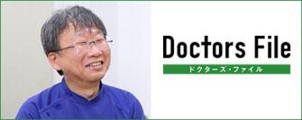 DoctorsFile