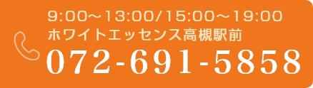 072-691-5858
